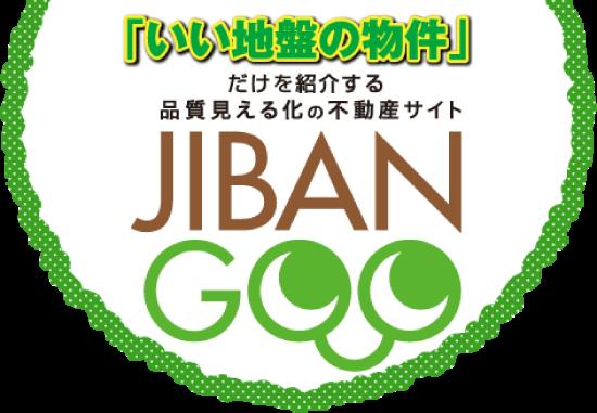 「いい地盤の物件」 だけを紹介する 品質見える化の不動産サイト JIBANGOO 「安全な場所」に住む。