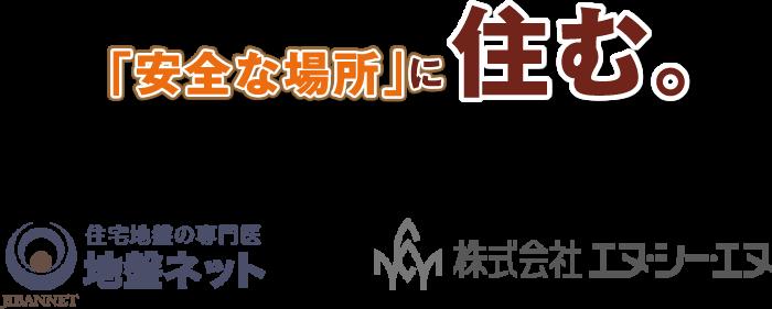 住宅地盤の専門医 地盤ネット × 株式会社エヌ・シー・エヌ