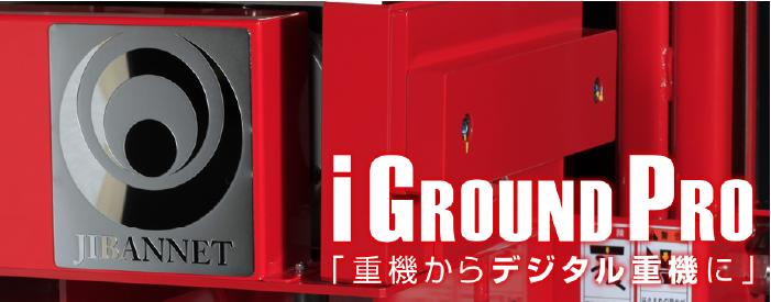 i Ground Pro