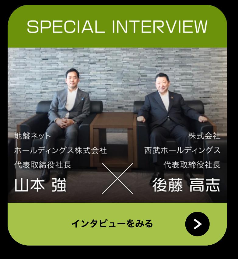 SPECIAL INTERVIEW 詳しくはこちら