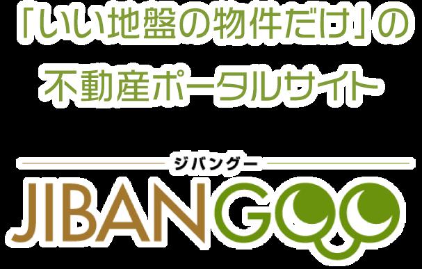 「いい地盤の物件だけ」の不動産ポータルサイト ジバングー JIBANGOO