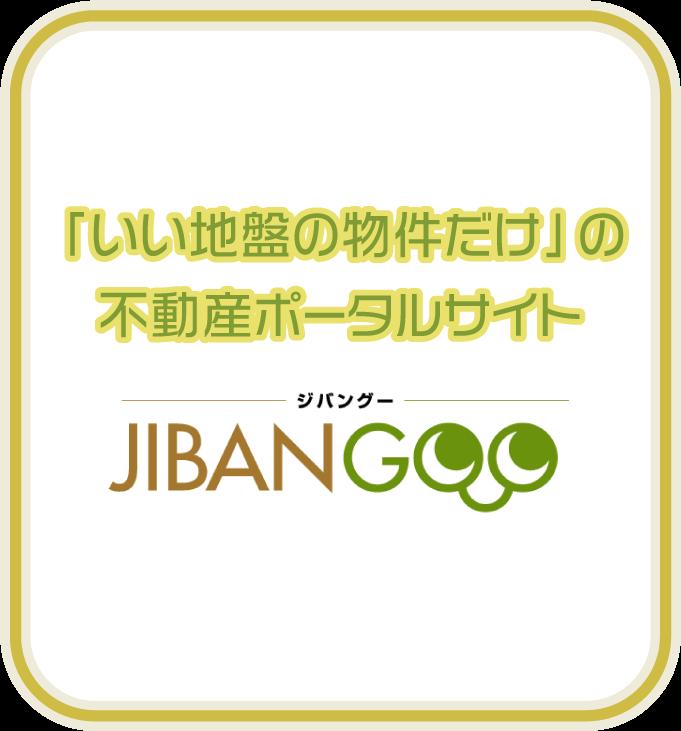 これからの移住総合サイト ジバングー JIBANGOO